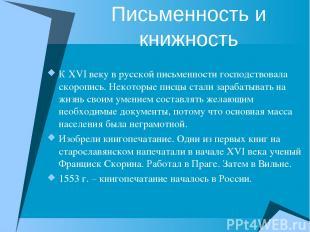 Письменность и книжность К XVI веку в русской письменности господствовала скороп