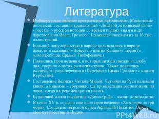 Литература В общерусское явление превратилось летописание. Московские летописцы