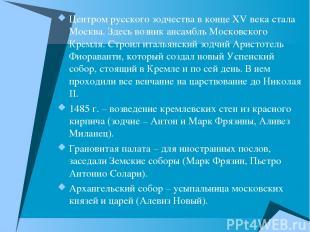 Центром русского зодчества в конце XV века стала Москва. Здесь возник ансамбль М