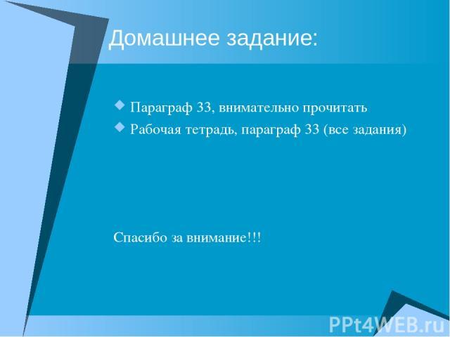 Домашнее задание: Параграф 33, внимательно прочитать Рабочая тетрадь, параграф 33 (все задания) Спасибо за внимание!!!