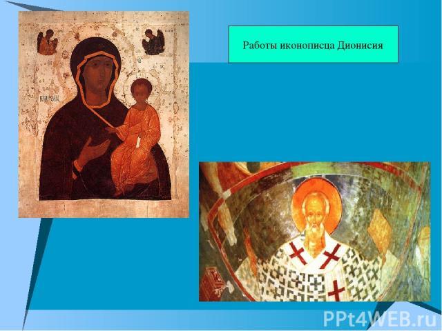 Работы иконописца Дионисия