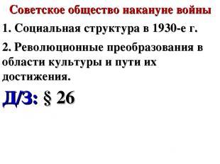 Советское общество накануне войны 1. Социальная структура в 1930-е г. 2. Революц