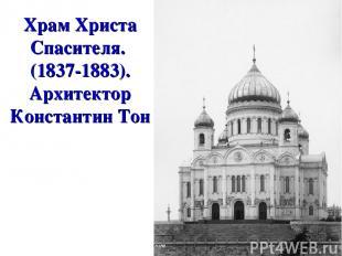 Храм Христа Спасителя. (1837-1883). Архитектор Константин Тон