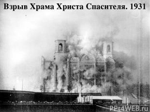 Взрыв Храма Христа Спасителя. 1931