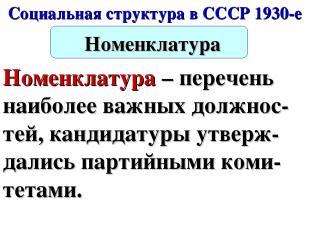 Социальная структура в СССР 1930-е Номенклатура Номенклатура – перечень наиболее