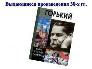 Выдающиеся произведения 30-х гг.