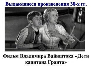 Выдающиеся произведения 30-х гг. Фильм Владимира Вайнштока «Дети капитана Гранта