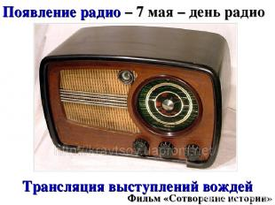 Появление радио – 7 мая – день радио Трансляция выступлений вождей Фильм «Сотвор