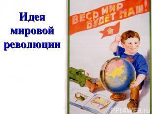 Идея мировой революции