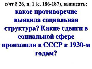 с/чт § 26, п. 1 (с. 186-187), выписать: какое противоречие выявила социальная ст
