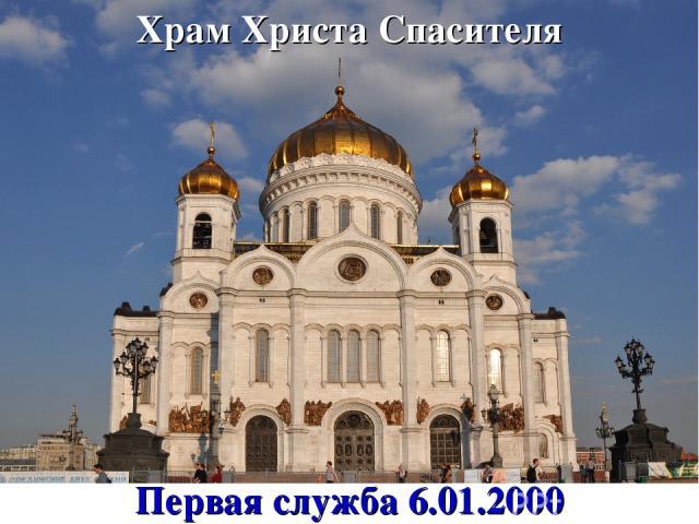 Храм Христа Спасителя Первая служба 6.01.2000
