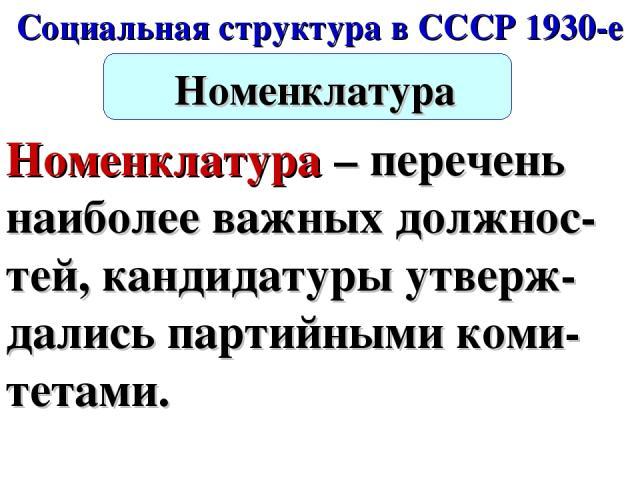 Социальная структура в СССР 1930-е Номенклатура Номенклатура – перечень наиболее важных должнос-тей, кандидатуры утверж-дались партийными коми-тетами.