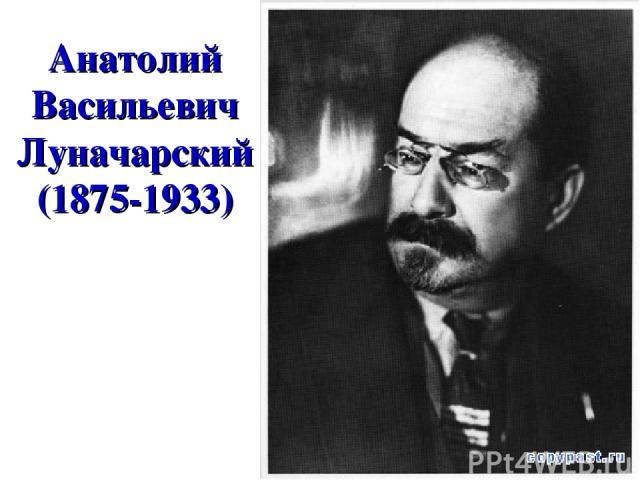 Анатолий Васильевич Луначарский (1875-1933)