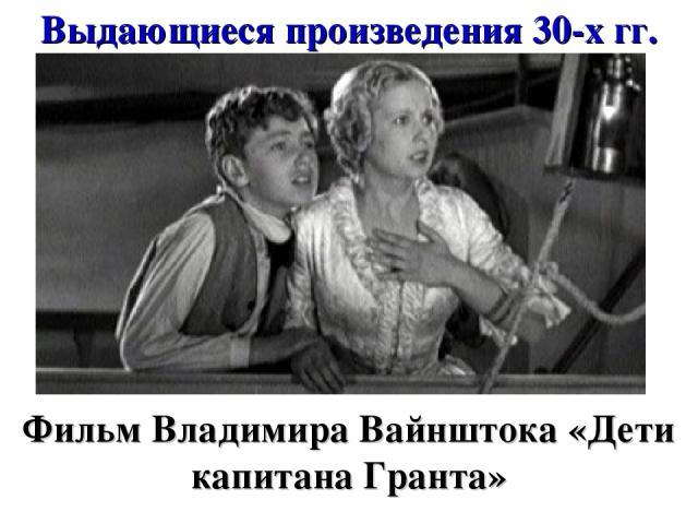 Выдающиеся произведения 30-х гг. Фильм Владимира Вайнштока «Дети капитана Гранта»