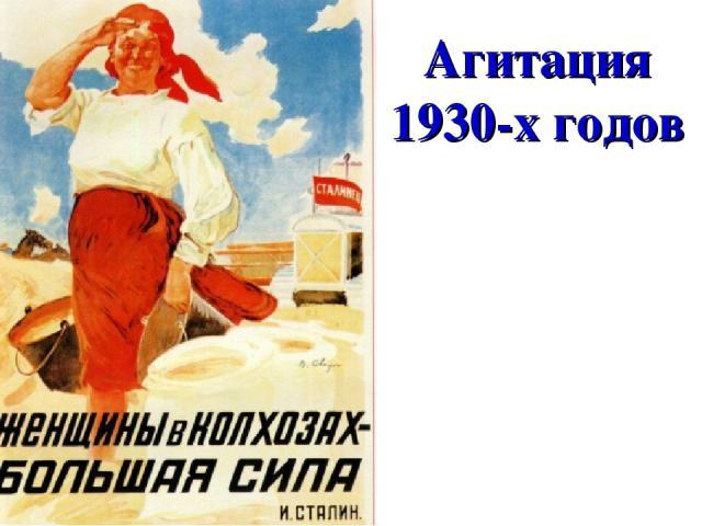 Агитация 1930-х годов