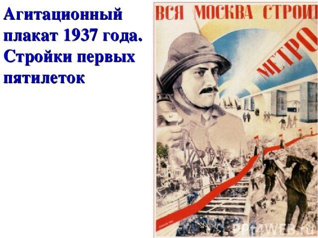 Агитационный плакат 1937 года. Стройки первых пятилеток
