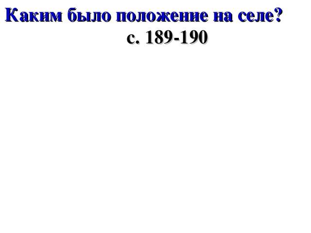Каким было положение на селе? с. 189-190