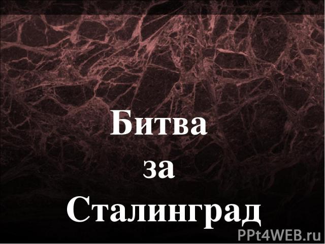 Битва за Сталинград