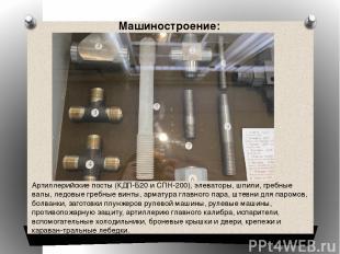 Машиностроение: Артиллерийские посты (КДП-Б20 и СПН-200), элеваторы, шпили, греб