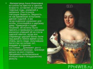 Императрица Анна Иоанновна вступила на престол в зрелом возрасте, оставляя за п