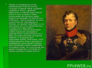 Одним из придворных шутов императрицы Анны был князь Голицын (главный герой «лед