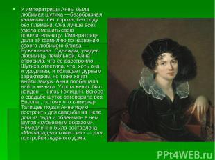 У императрицы Анны была любимая шутиха —безобразная калмычка лет сорока, без род