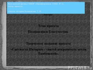 Ярославский филиал МОУ «Никифоровская СОШ №1» Авторы: Тема проекта Подвижники Бл