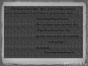 «Подвижничество, друг, есть подражание всем заповедям Господним и хранилище оных