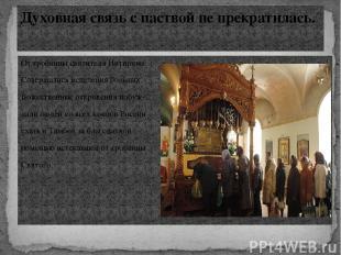 От гробницы святителя Питирима Совершались исцеления больных. Божественные откро