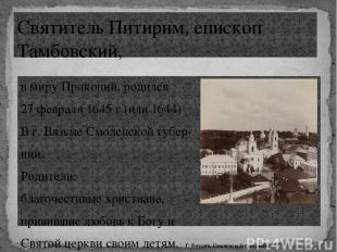 в миру Прокопий, родился 27 февраля 1645 г (или 1644) В г. Вязьме Смоленской губ