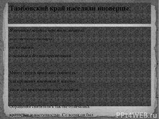 Язычники (мордва, черемисы,мещера), магометане (татары), раскольники, ссыльные и