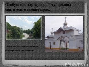Территория Трегуляевского монастыря во имя Крестителя Господня Иоанна. Вознесенс