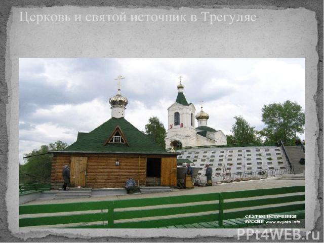 Церковь и святой источник в Трегуляе