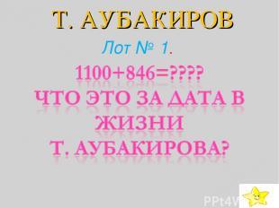 Т. АУБАКИРОВ Лот № 1.