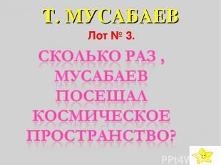 Т. МУСАБАЕВ Лот № 3.