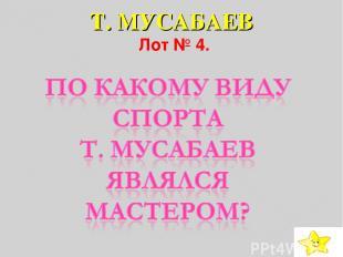 Т. МУСАБАЕВ Лот № 4.