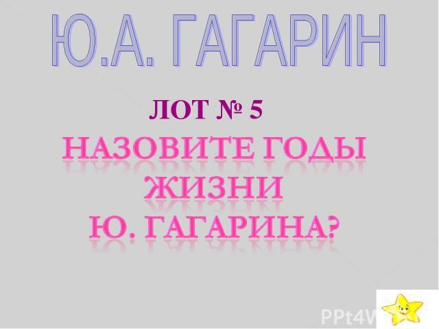 ЛОТ № 5