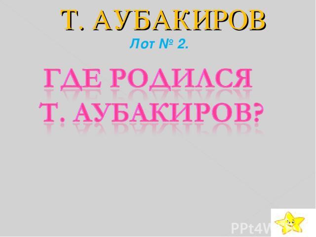 Т. АУБАКИРОВ Лот № 2.