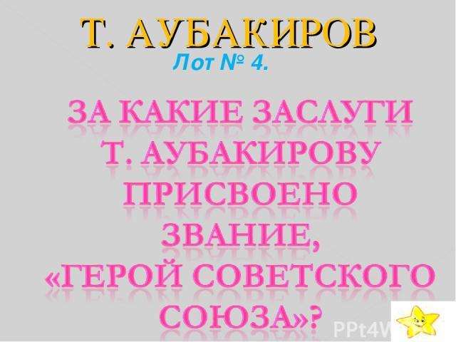 Т. АУБАКИРОВ Лот № 4.