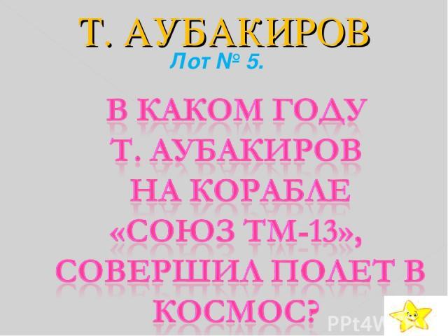 Т. АУБАКИРОВ Лот № 5.