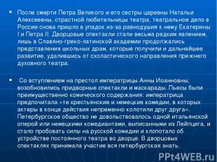После смерти Петра Великого и его сестры царевны Натальи Алексеевны, страстной л