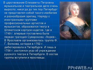В царствование Елизаветы Петровны музыкальное и театральное дело очень выросло,