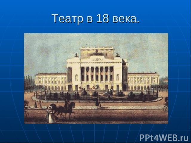 Театр в 18 века.