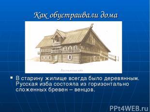 Как обустраивали дома В старину жилище всегда было деревянным. Русская изба сост
