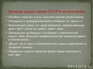 Причины неудач армии СССР в начале войны Ошибки и просчеты в отношении сроков на