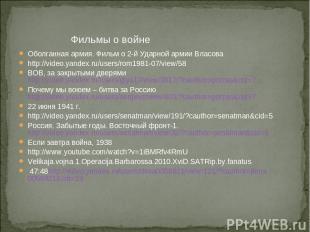 Фильмы о войне Оболганная армия. Фильм о 2-й Ударной армии Власова http://video.