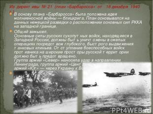 В основу плана «Барбаросса» была положена идея молниеносной войны — блицкрига. П