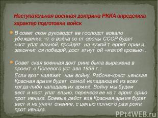 В советском руководстве господствовало убеждение, что война со стороны СССР буде