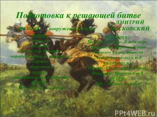 Подготовка к решающей битве МАМАЙ ДМИТРИЙ МОСКОВСКИЙ вооруженные силы конница: м