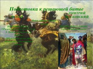 Подготовка к решающей битве МАМАЙ ДМИТРИЙ МОСКОВСКИЙ дополнительные силы заключи